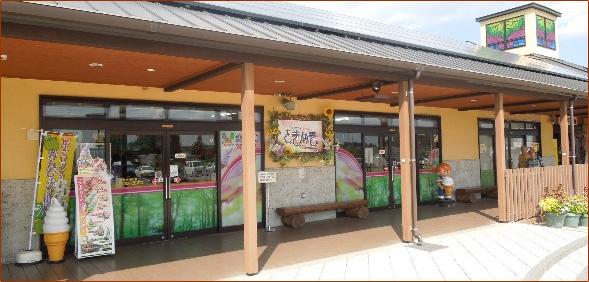 """""""道の駅みぶ""""内 物産コーナー『みぶの路』"""