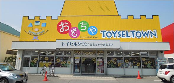 トイセルタウンおもちゃのまち店