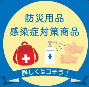 感染症対策商品