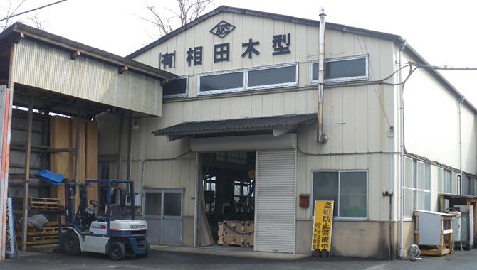 有限会社 相田木型製作所